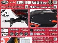 ネクサスからアプリリア RSV4 1100 Factory('21~)用カスタムパーツが発売 サムネイル