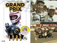 スペンサーがダブルタイトルを獲得したシーズンを収録! DVD「GRAND PRIX 1985 総集編(新価格版)」が9/27発売 メイン