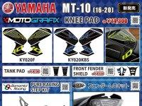 ヤマハ MT-10('16~20)用のカスタムパーツがネクサスから新発売 メイン