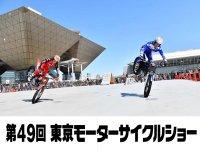 「第49回 東京モーターサイクルショー」2022年3/25~27日の開催を目指し10月より出展者を募集 メイン