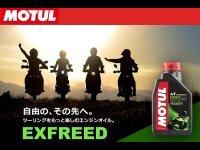 モチュールから日本市場専用開発されたバイク用エンジンオイル「EXFREED」が発売 サムネイル