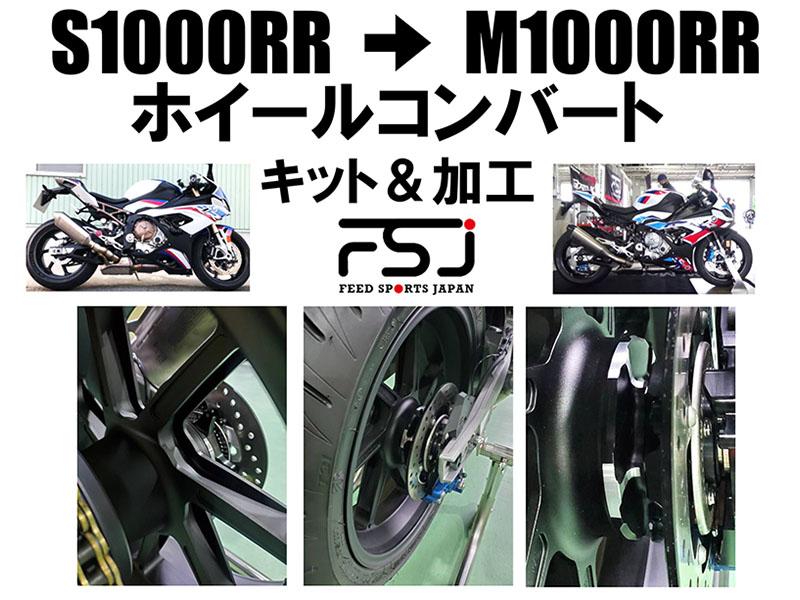 フィードスポーツジャパンS1000RR→M1000RRホイールコンバートキット&加工メイン