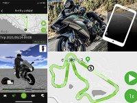 【カワサキ】ツーリングの思い出を共有できる! スマホアプリ「RIDEOLGY THE APP MOTORCYCLE」が大幅にバージョンアップ メイン