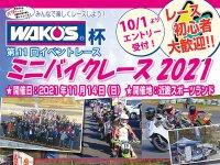 レース初心者も歓迎!「WAKO`S杯 第11回 ミニバイクレース2021」が京都の近畿スポーツランドで11/14に開催 サムネイル