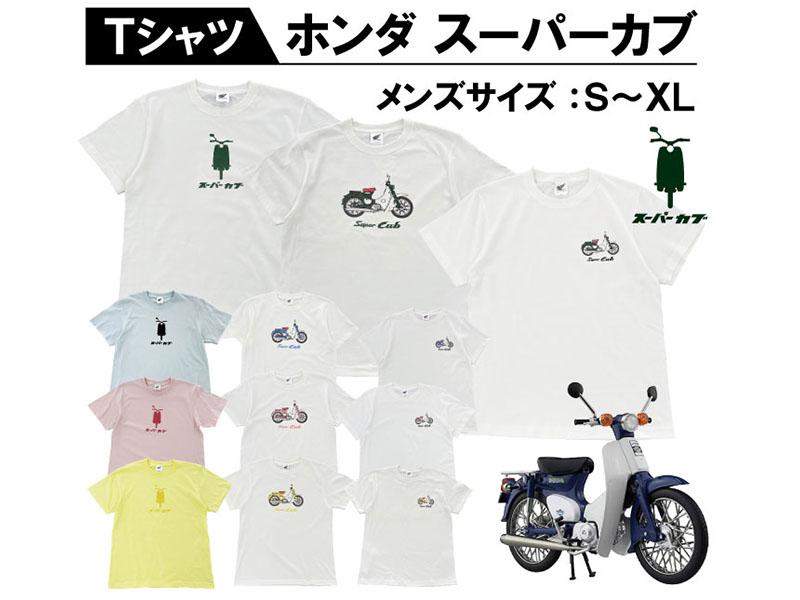 CAMSHOP.JP「スーパーカブTシャツ」メイン