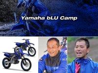 【ヤマハ】オフロードイベント「Yamaha bLU Camp」を10/30より全国7会場で開催 メイン