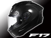 オージーケーカブトからリアルレーシングモデル「F-17(エフ・イチナナ)」が10月下旬発売 メイン