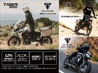 【トライアンフ】トライアンフがバイクライフを応援! おトクな購入サポートを受けられるのは12/30まで メイン