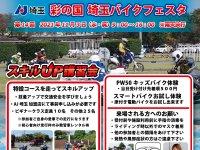 白バイ隊によるスキル UP 講習などイベント盛りだくさん!「第14回 彩の国 埼玉バイクフェスタ」が11/3に開催 サムネイル