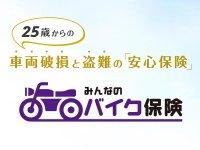 車両破損と盗難対策にも! 三井ダイレクト損保が「みんなのバイク保険」の提供をスタート メイン